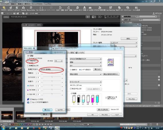 色補正ユーザー設定の画面