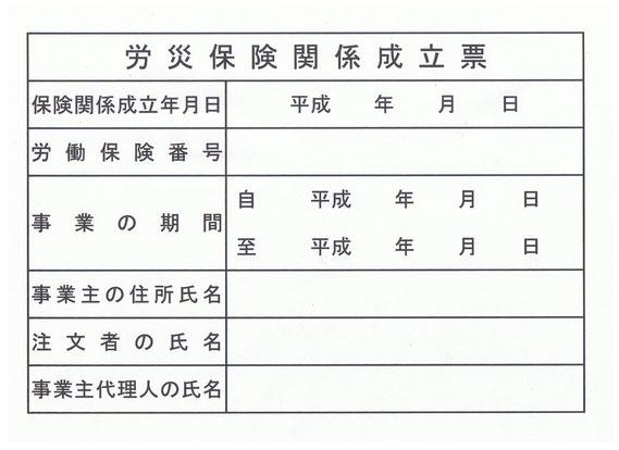 労災保険関係成立票エクセル