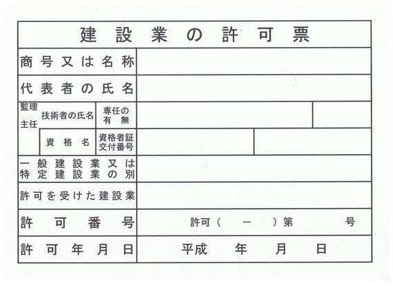 建設業の許可票エクセル(現場用標識)