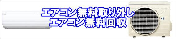エアコンの無料取り外し回収 無料回収 横浜川崎東京