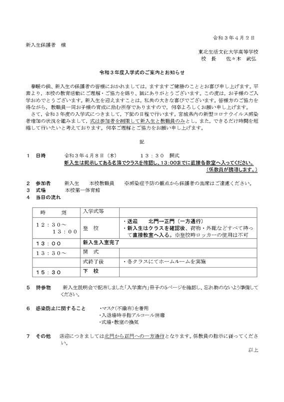 東北生活文化大学高校,宮城県,仙台市,入学式ご案内