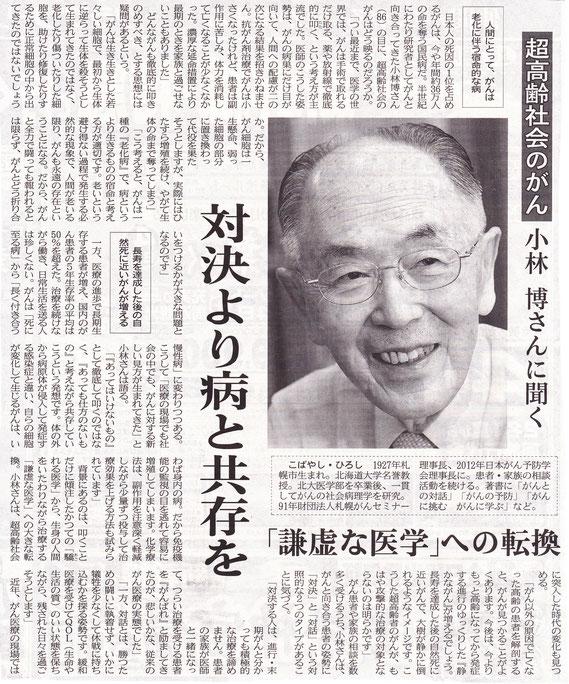 20130817日経夕刊
