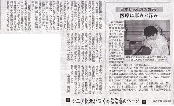 20140412日経夕刊