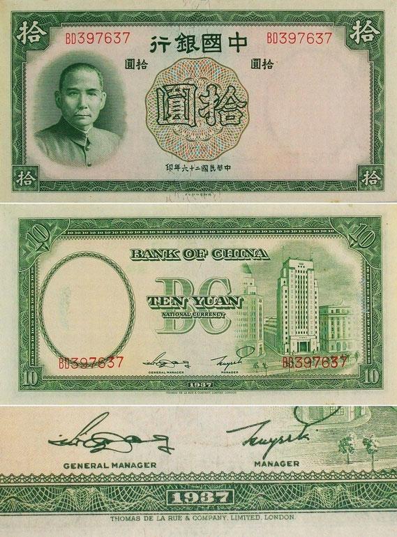 Chinesische Banknote aus dem Jahr 1937 (von De La Rue) / © Sammlung PRISARD