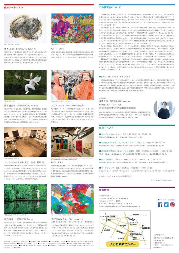 「おやこ・de・アート展 2019」in 立川 フライヤー裏