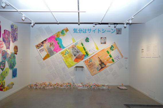 「気分はサイトシーン」 インスタレーション 制作:2019年 展示:ガーディアンガーデン