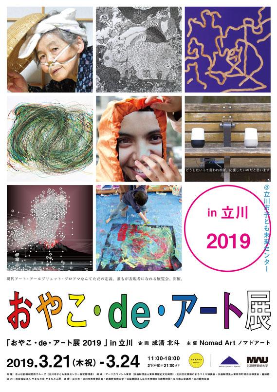 「おやこ・de・アート展2019」フライヤー表