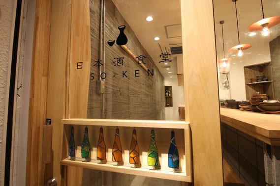 日本酒食堂SO-KEN 002