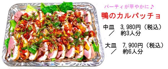 福岡のパーティオードブルは、りとるプリンセス。オードブルを福岡市福岡県に配達します。