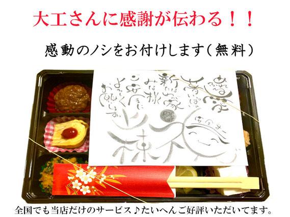 福岡県の上棟式おまかせください。上棟式のお弁当やご膳に感動のノシをおつけします。