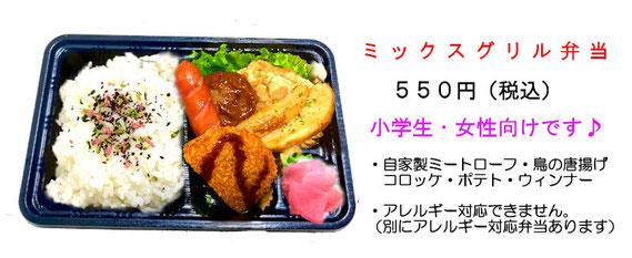 福岡県の子ども会、留守家庭子ども会、小学生のお弁当を配達します。りとるプリンセス