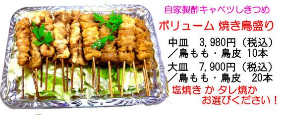 福岡の焼き鳥オードブルは、りとるプリンセス。焼鳥を福岡市福岡県に配達します。