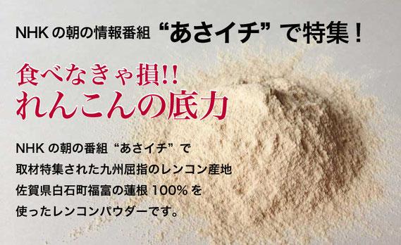 "NHKの朝の情報番組""あさイチ""で特集!食べなきゃ損!れんこんの底力"