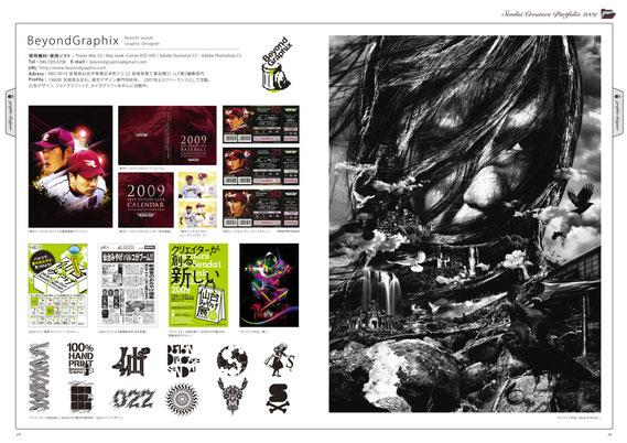 Sendai Creators book 2009