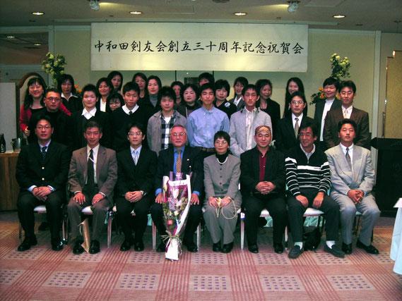 2004年12月祝賀会 記念写真