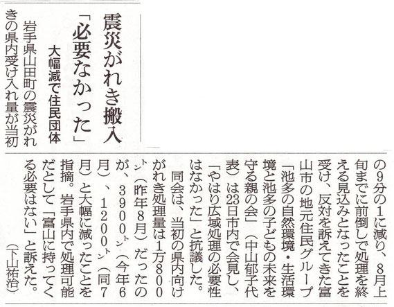 2013.7.24朝日新聞