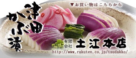 お買い物はこちらから http://www.rakuten.co.jp/tsudakko/