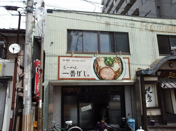 東横イン大和駅前の向かい