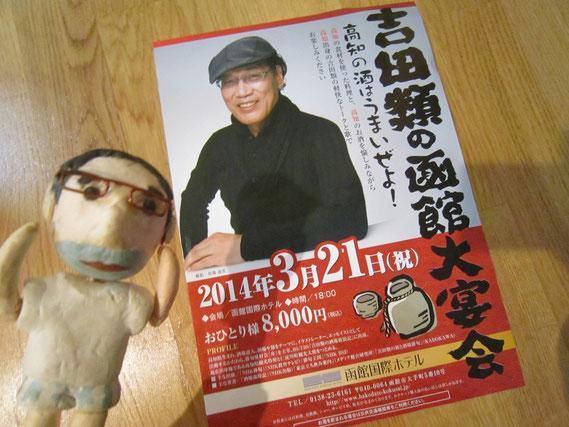 吉田類の函館大宴会に行ってきましたよ~♪
