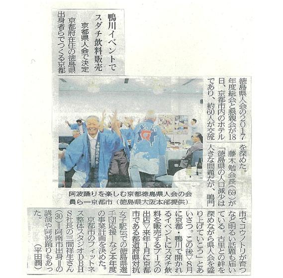 2017年6月19日徳島新聞に掲載。