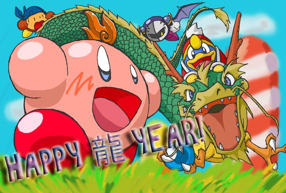HAPPY 龍 YEAR!