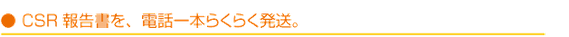 CSR報告書・商品カタログなどを、保管・発送