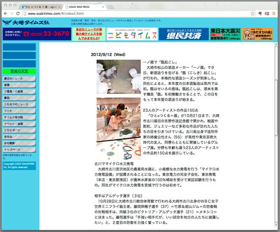 大崎タイムスの記事:米倉の作品「コケマップ・PARAISO(楽園)」に魅入る親子。