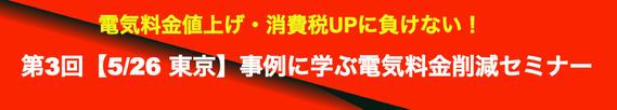 第3回【東京】事例に学ぶ電気料金削減セミナー