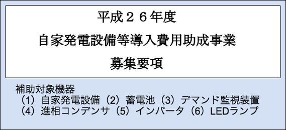 昨年からLED照明も対象!製造業限定の東京都の補助金