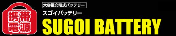 スゴイバッテリー・モバイル SUGOI BATTERY