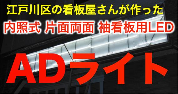 江戸川区の看板屋さんが作った 内照式 片面両面 袖看板用LED ADライト