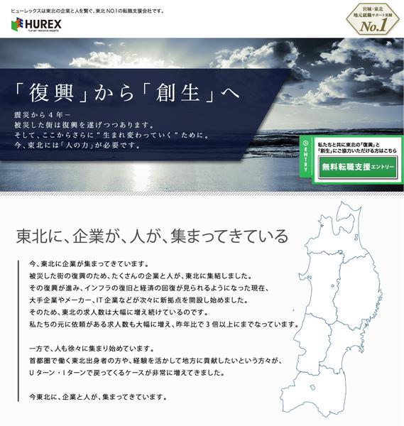 〈ヒューレックス株式会社〉http://www.hurex.jp/sousei/