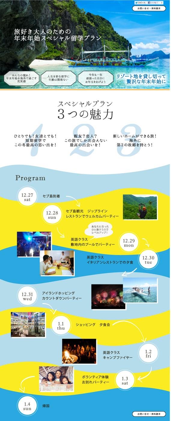 〈BLUED〉海外留学サイト
