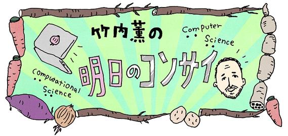 竹内薫の明日のコンサイ