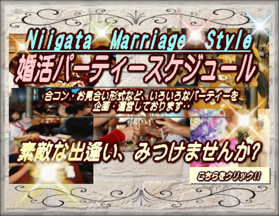 Niigata Marriage Style[新潟マリッジスタイル] 婚活パーティースケジュール