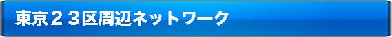 レスサポ24は東京23区に強いネットワークを持っています!