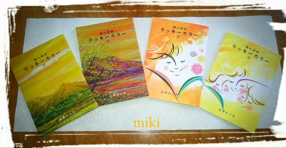 立原エツ子氏個人詩誌「ラッキーカラー」②∼⑤表紙制作させて頂きました。