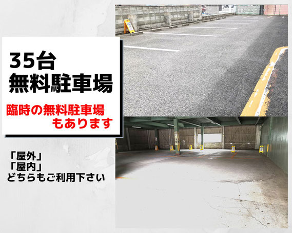 パーソナルトレーニング堺市 駐車場