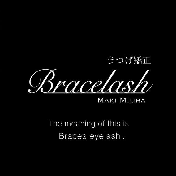 石川県ブレイスラッシュ 石川県リフトアップラッシュ