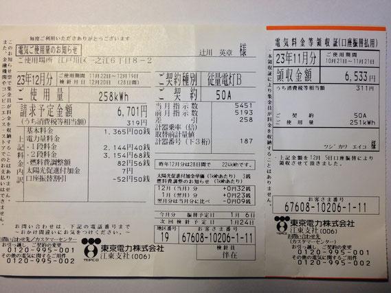 東京電力 電気料金表