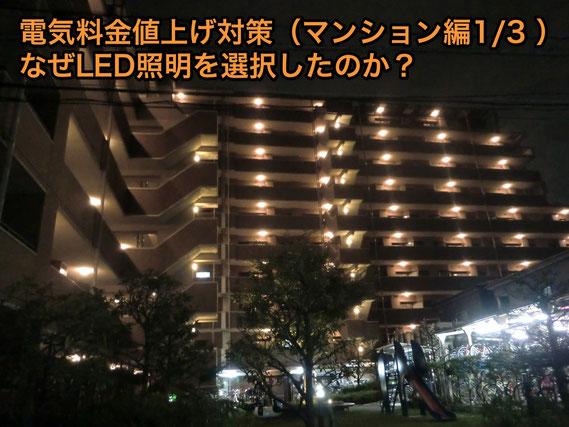 マンションLED照明化実施 コスモ葛西臨海公園ロイヤルコート