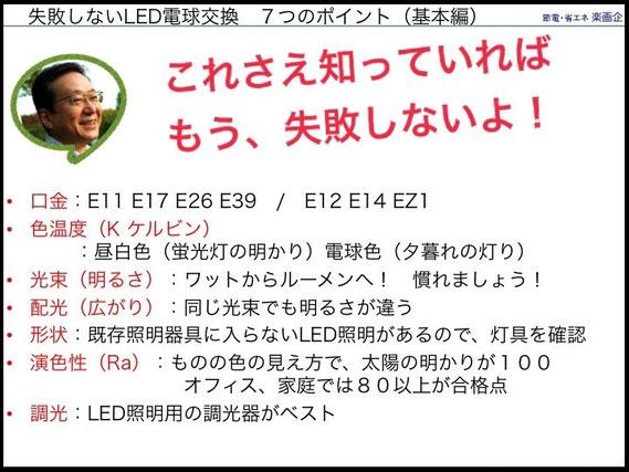 失敗しないLED電球交換 7つのポイント(口金,色温度,光束,配光,形状,演色性,調光)