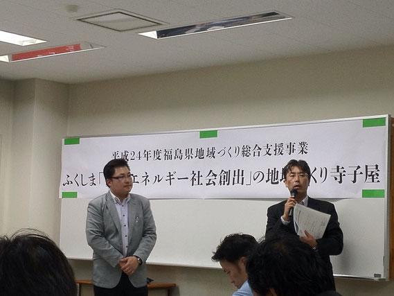ふくしま「安心エネルギー社会創出」の地域づくり寺子屋 久我和也講師