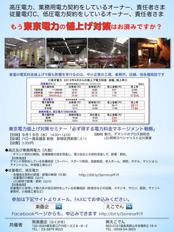 東京電力値上げ対策セミナー「知らないと損する電力料金マネージメント戦略」in新宿 案内チラシ