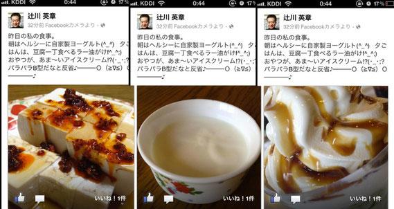 facebookカメラ iPhone画面