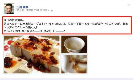facebookカメラ ニュースフィールド画面ショット