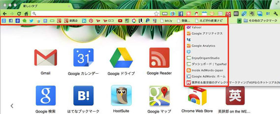Goole Chromeブックマークバー Before After