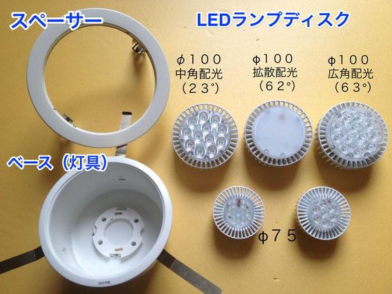 ダウンライト ベース(灯具) スペーサー LEDランプディスク