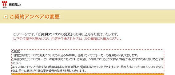 東京電力 契約アンペアの変更