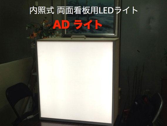 内照式 両面看板用LEDライト ADライト